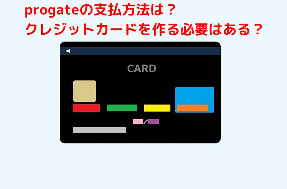 progateの支払方法は?クレジットカードは必須?