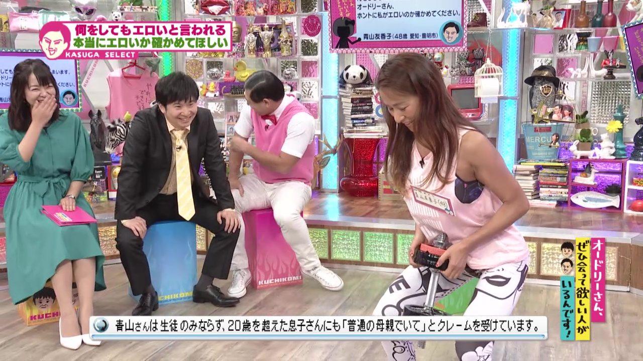 オドぜひ神回!インストラクター青山友香子さんとは…?